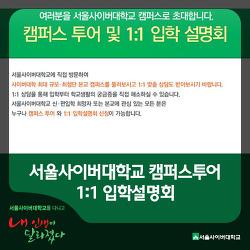 서울사이버대학 캠퍼스 투어·1:1 입학 설명회