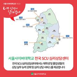 서울사이버대학교 SCU 전국 심리상담센터