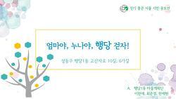 2017 걷기좋은서울 시민공모전 금상 그룹 제안서