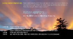 2018 새해맞이[12.31]