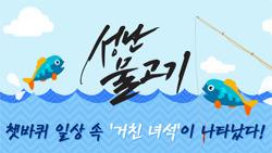 [EBS 다큐] 성난 물고기