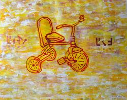 [자작그림] 세발자전거 (Tricycle)