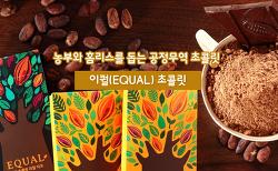농부와 홈리스를 돕는 공정무역 초콜릿! 이퀄초콜릿