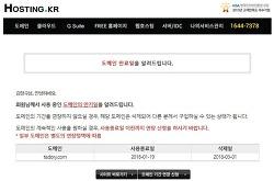 티스도리닷컴 도메인 기간 연장.(호스팅케이알)