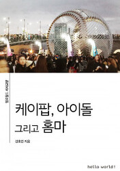강효진 『케이팝, 아이돌 그리고 홈마』 (헬로월드 시리즈)