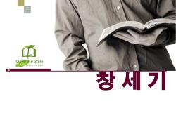[모세오경]1강 창세기 서론~1장 강의 ppt