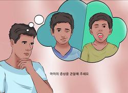 틱장애를 다루는 가장 좋은 방법, 뚜렛 증후군 알아보기