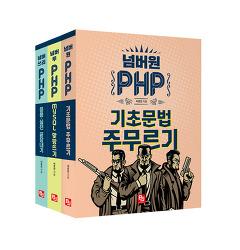 이호진의 PHP 시리즈(전3권)