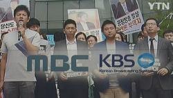 MBC· KBS 5년 만에 동시 총파업