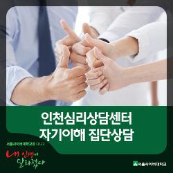 서울사이버대학 인천 심리상담 센터 자기 이해 집단상담