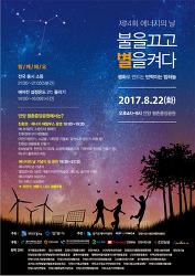 [20170816]오는 22일 안양 평촌중앙공원 에너지의날 기념행사 풍성