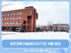 광주과학기술원(GIST)의 겨울 풍경