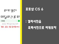 포토샵 CS6 : 컬러사진을 흑백사진으로 바꿔보자