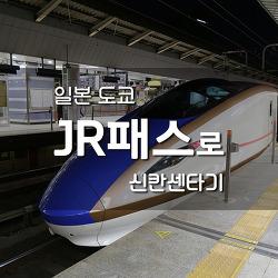 일본여행 - JR패스로 신칸센타기