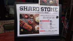 [한끼] 샤로수길 - 돌판 스테이크 하우스  ~ 샤로스톤