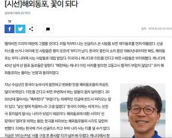 해외동포, 꽃이 되다(경향신문 5월칼럼)