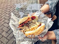 남미 여행의 시작, 페루 리마 / 꽃보다 청춘 유희열이 먹었던 바로 그 샌드위치, 라루차 샌드위치