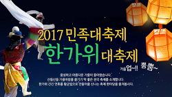 2017년 민족대축제 추석 한가위 대축제 - 전국
