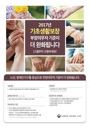 2017년 11월 기초생활보장 부양의무자 기준이 완화됩니다!