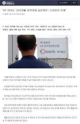 [171012] KT·카카오, 인터넷銀 장악위해 옵션계약…은산분리 특혜 - 연하뉴스 -