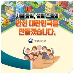 """2018 행정안전부 업무보고 """"사람 중심, 생명 존중의 안전 대한민국을 만들겠습니다!"""""""