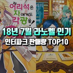 2018년 6월 라이트노벨 인기 추천 순위 TOP10 : 인터파크 라노벨