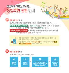 경북이 점점 살만 해 진다. (경상북도 교육청 소속 도서관, 통합아이디 운영 전환)