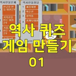 스크래치 게임 만들기 역사퀴즈 01