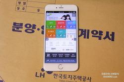 LH청약센터 모바일 어플로 국민임대아파트 신청하기