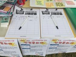 서울대 대동제 차금법 서명전