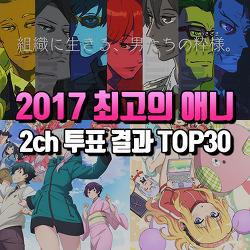 [2017년 명작 애니]2ch 투표 최고의 일본 애니메이션 순위 TOP30 1탄
