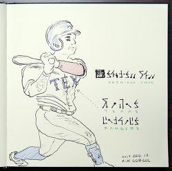 [자작그림] 텍사스 레인저스 (Texas Rangers)의 추신수(Shin-Soo Choo)