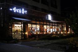 """속초 영랑호 주변 까페 """"쉴만한물가"""""""