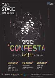 【새책】<2018 창창한 콘페스타> 사전신청 받아요!