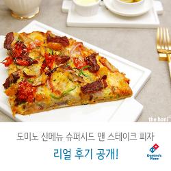 [도미노피자 신메뉴] 슈퍼그레잇! 슈퍼시드 앤 스테이크 피자 리얼 후기 공개!
