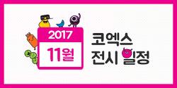 코엑스 11월 전시회 일정