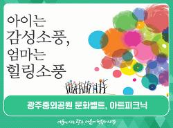 광주중외공원 문화벨트, 아트피크닉