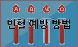 생활 속 빈혈예방방법