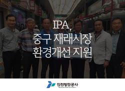 IPA, 중구 재래시장 환경개선 지원