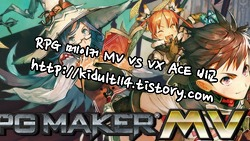 RPG 메이커, VX ACE와 MV 중 뭘 살까? / 장단점 체크