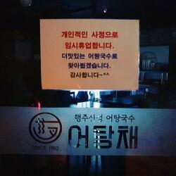 [소시남의 하루] 천안 맛집, '어탕채' 임시휴업중 입니다.