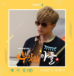 [부잣집 아들 OST Part 4] 캔(CAN) - 사랑받지 못해서