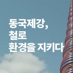 2018 동국제강 그린캠페인