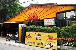 [방콕 맛집] 싸바이 짜이