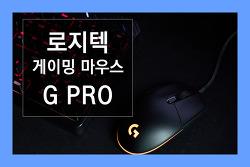 로지텍 게이밍 마우스 G PRO