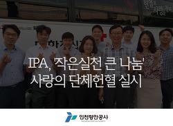 IPA, '작은실천 큰 나눔' 사랑의 단체헌혈 실시