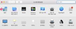 맥북(Mac OS) 기본 웹 브라우저 변경하는 방법