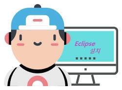 IT NEWS : Java 프로그램 Eclipse 설치