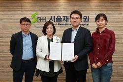 서울재활병원,중국 Wisdom Rehab 거주재활연구소와 MOU 체결