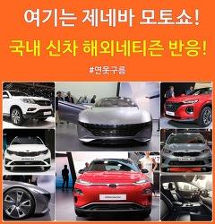제네바 모토쇼 이목집중! 국내 신차! 해외 네티즌 반응!